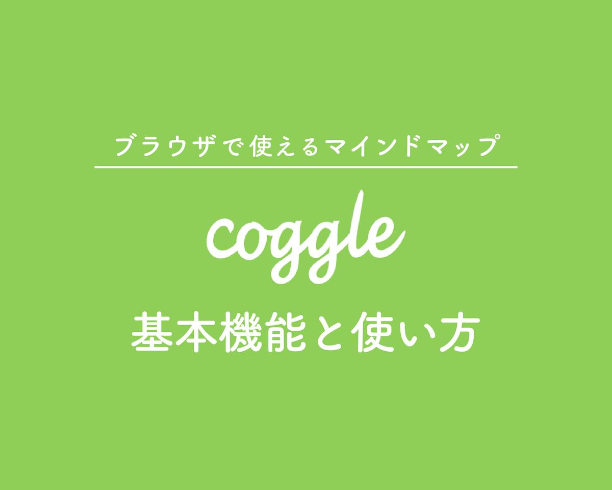 ブラウザで使えるマインドマップツールcoggle