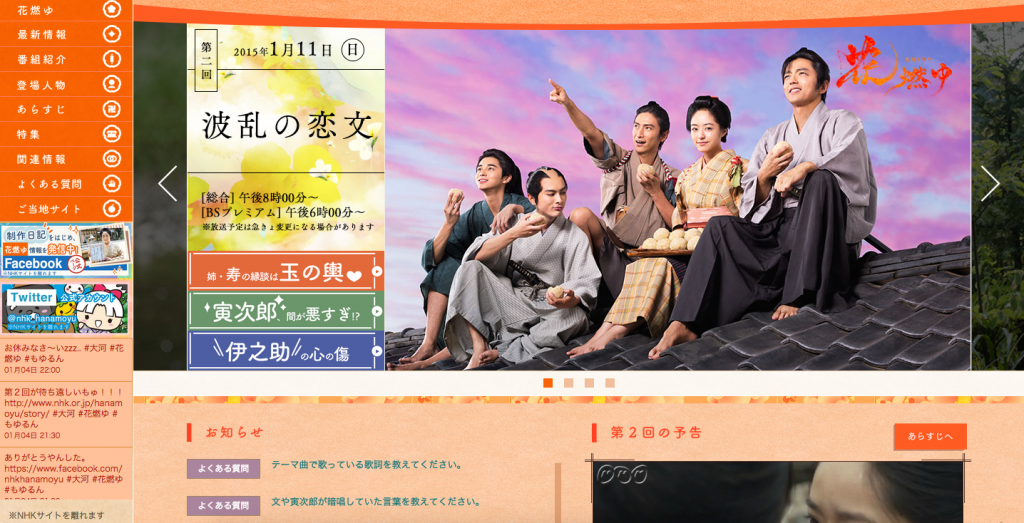 「花燃ゆ」公式サイト