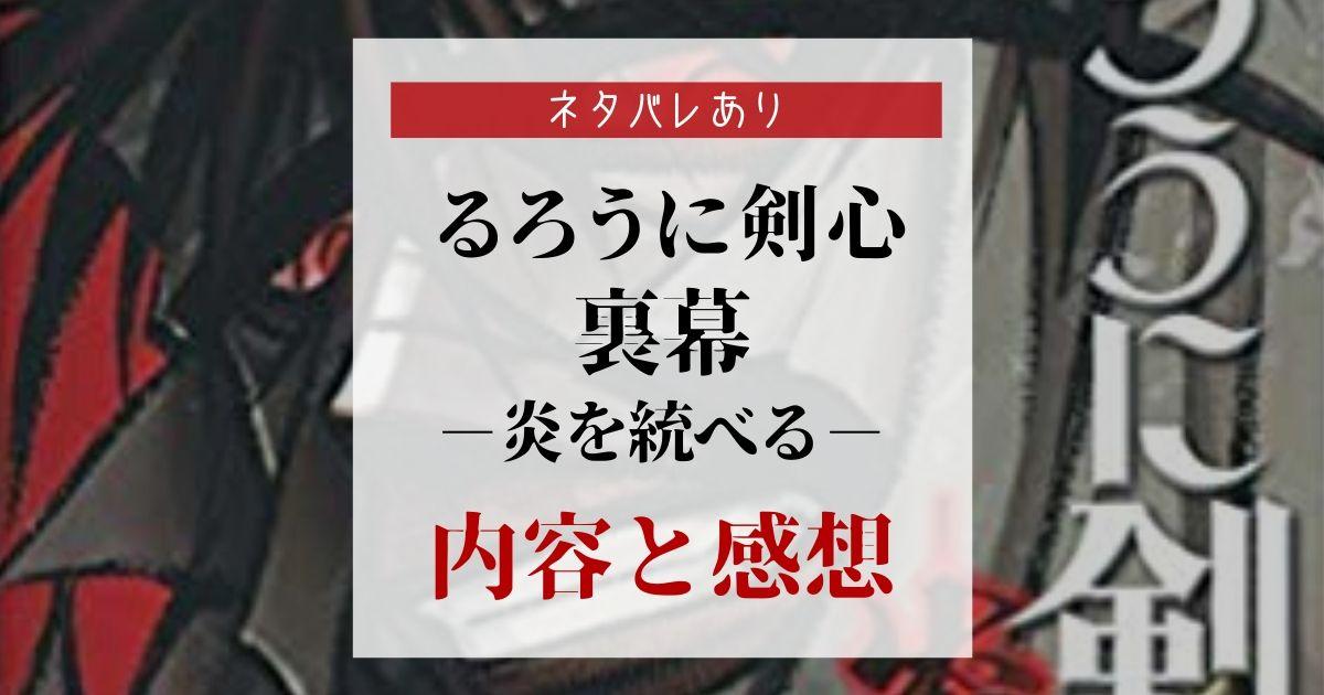 「るろうに剣心裏幕-炎を統べる-」で株を上げた佐渡島さん