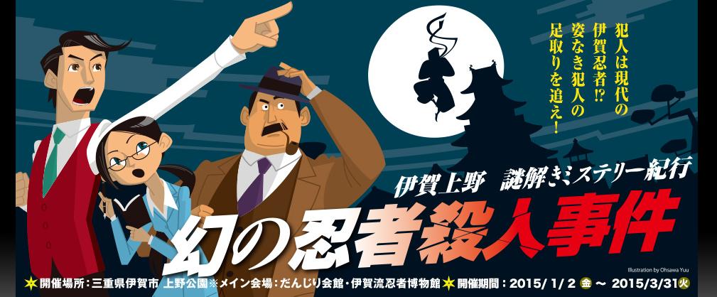 謎解きミステリー紀行 幻の忍者殺人事件