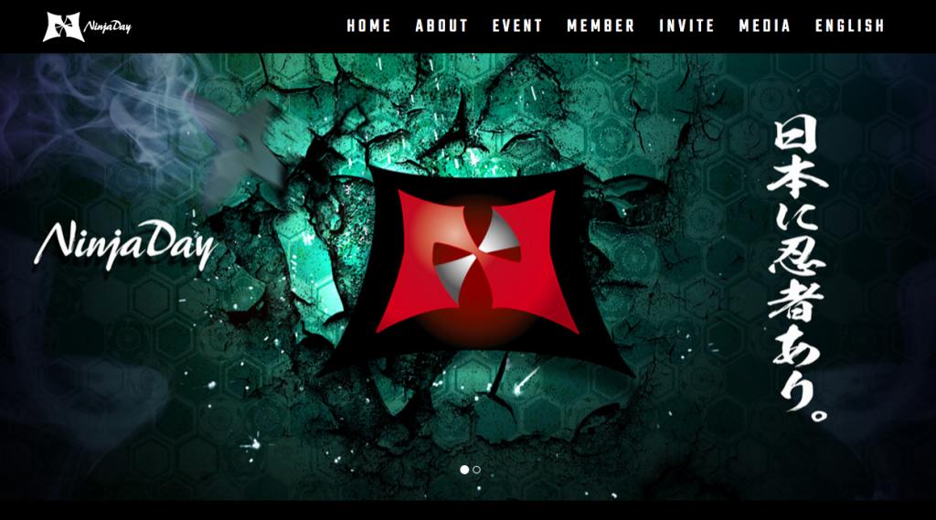 忍者の日キャンペーンサイト