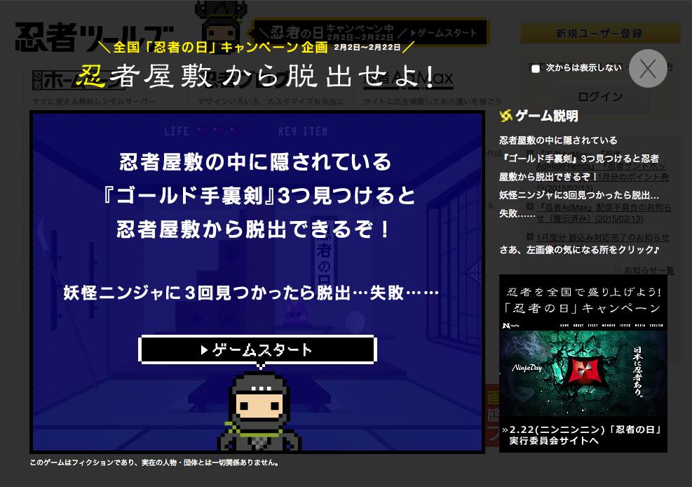 忍者ツールズの忍者ゲーム