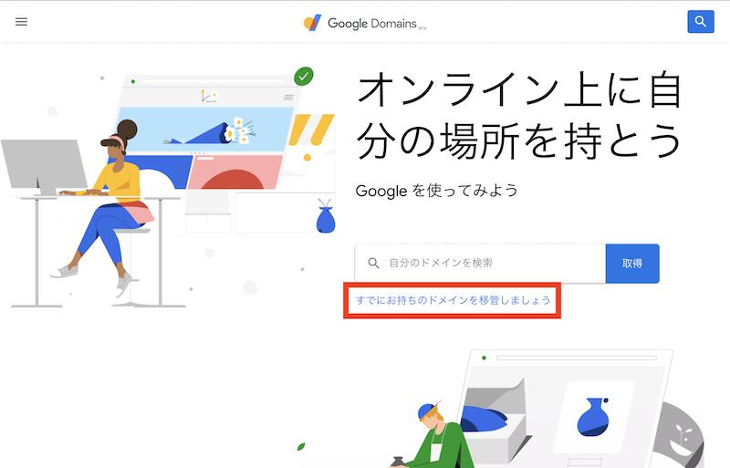 Google Domainsのトップページにある移管作業画面へのテキストリンク