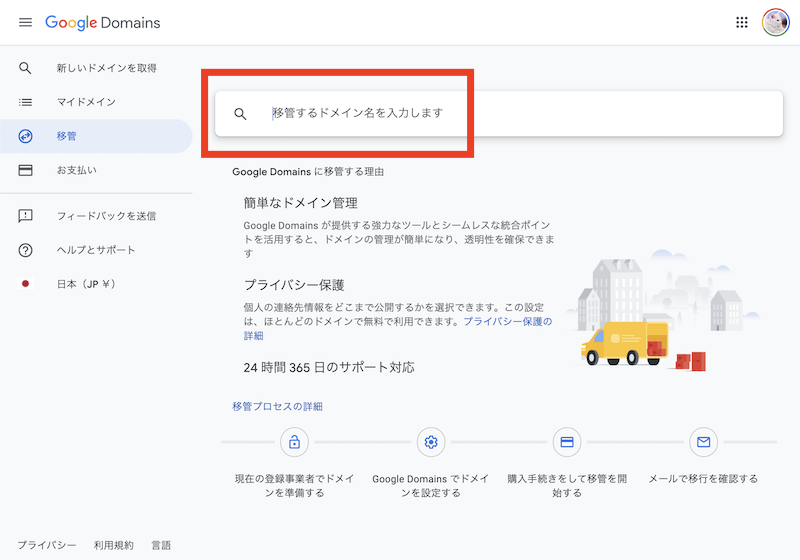 Google Domainsのドメイン移管の画面