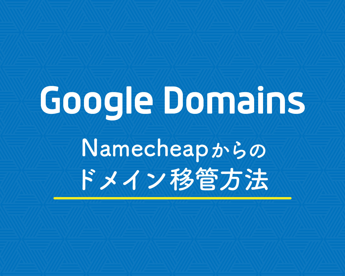 NamecheapからGoogle Domainsへのドメイン移管方法