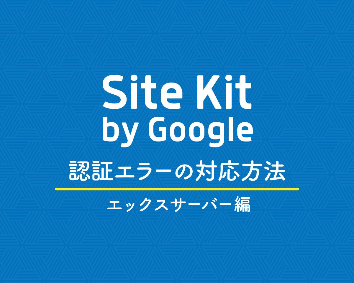 Site Kit by Googleで認証エラーが出たときの対応方法(エックスサーバー編)