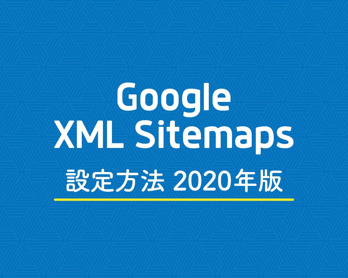 Google XML Sitemapsの設定方法《2020年版》